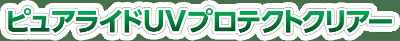 ピュアライドUVプロテクトクリアー