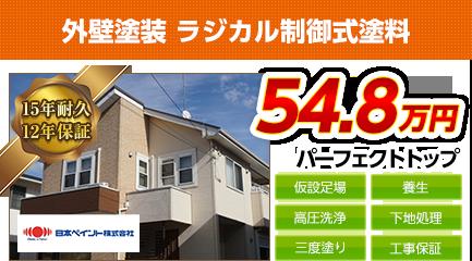 静岡県の外壁塗装メニュー ラジカル制御式塗料 15年耐久