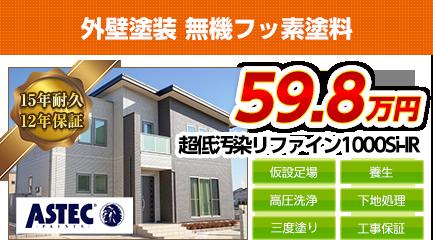 静岡県の外壁塗装メニュー 超低汚染シリコン塗料 15年耐久