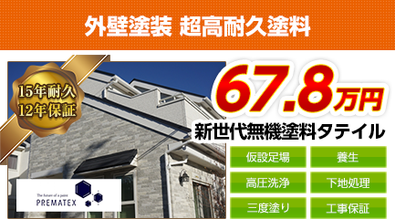 静岡県の外壁塗装メニュー 超高耐久無機塗料 25年耐久