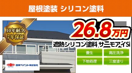 静岡県の屋根塗装メニュー 遮熱シリコン塗料 10年耐久