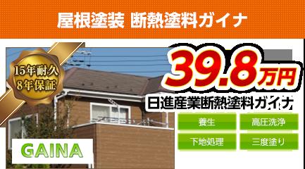 静岡県の屋根塗装メニュー 断熱塗料ガイナ 15年耐久