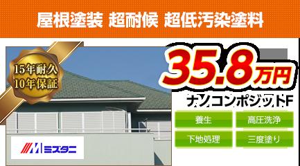静岡県の屋根塗装料金 ナノコンポジットF 15年耐久