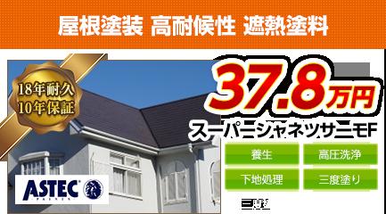 静岡県の屋根塗装メニュー 高耐候性 遮熱塗料 18年耐久